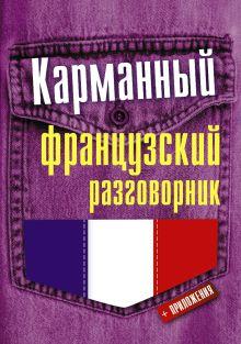 Карманный французский разговорник