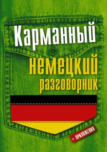 Карманный немецкий разговорник