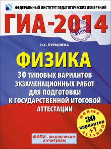 ГИА-2014. ФИПИ. Физика (60х90/8) 30+1 типовых вариантов экзаменационных работ для подготовки к ГИА