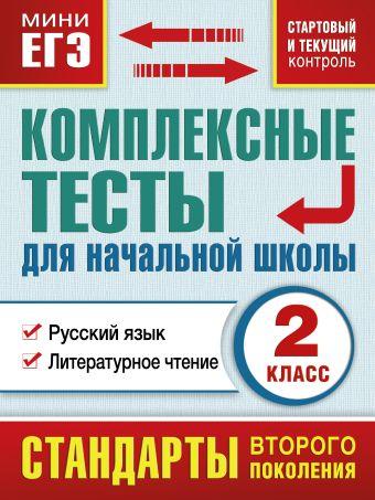 Комплексные тесты для начальной школы. Русский язык, литературное чтение (Стартовый и текущий контроль) 2 класс