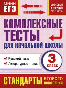 Комплексные тесты для начальной школы. Русский язык, литературное чтение (Стартовый и текущий контроль) 3 класс