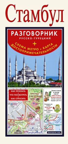 Стамбул. Русско-турецкий разговорник + схема метро, карта, достопримечательности