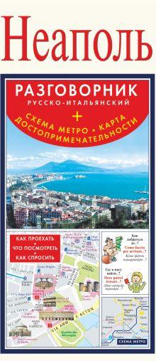 Неаполь. Русско-итальянский разговорник + схема метро, карта, достопримечательности