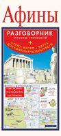 Афины. Русско-греческий разговорник + схема метро, карта, достопримечательности