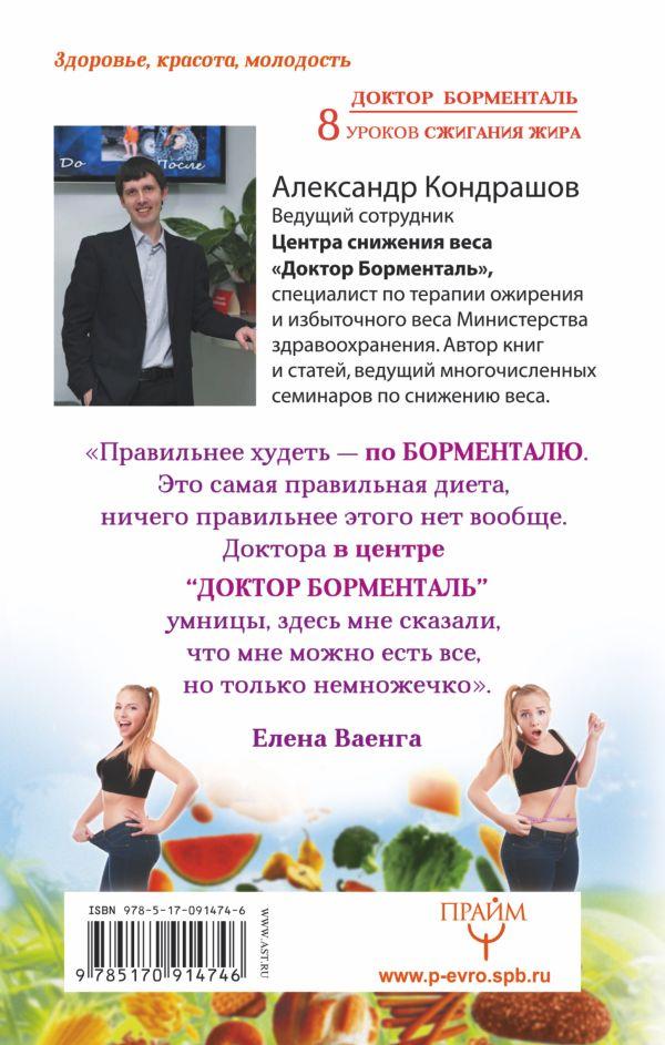 Похудей По Методу Борменталя.