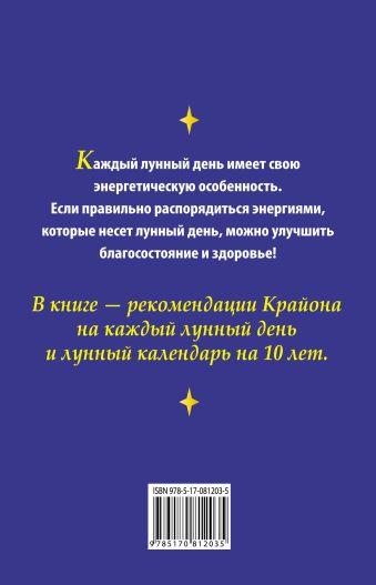 Крайон. Послания Света на каждый лунный день. Лунный календарь до 2024 года