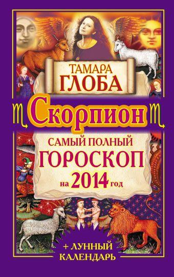 Скорпион. Самый полный гороскоп на 2014 г.