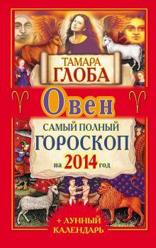 Овен. Самый полный гороскоп на 2014 г.