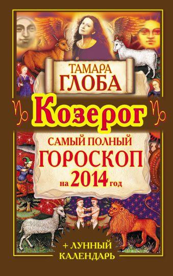 Козерог. Самый полный гороскоп на 2014 год.