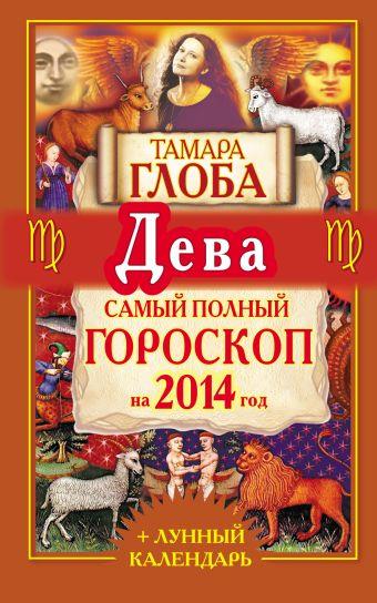 Дева. Самый полный гороскоп на 2014 г.