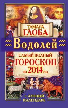 Водолей. Самый полный гороскоп на 2014 год