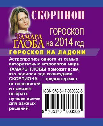 Скорпион. Гороскоп на 2014 год. Гороскоп на ладони