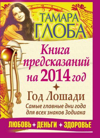 Книга предсказаний на 2014 год. Год Лошади. Самые главные дни года для всех знаков Зодиака. Любовь. Деньги. Здоровье