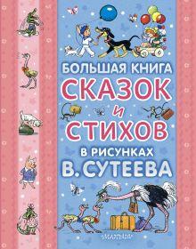 Большая книга сказок и стихов в рисунках В. Сутеева (голуб.обл.)