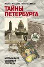 Тайны Петербурга
