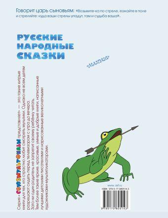 Русские народные сказки+