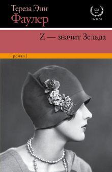 Z - значит Зельда