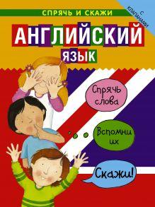 Английский язык. Спрячь и скажи