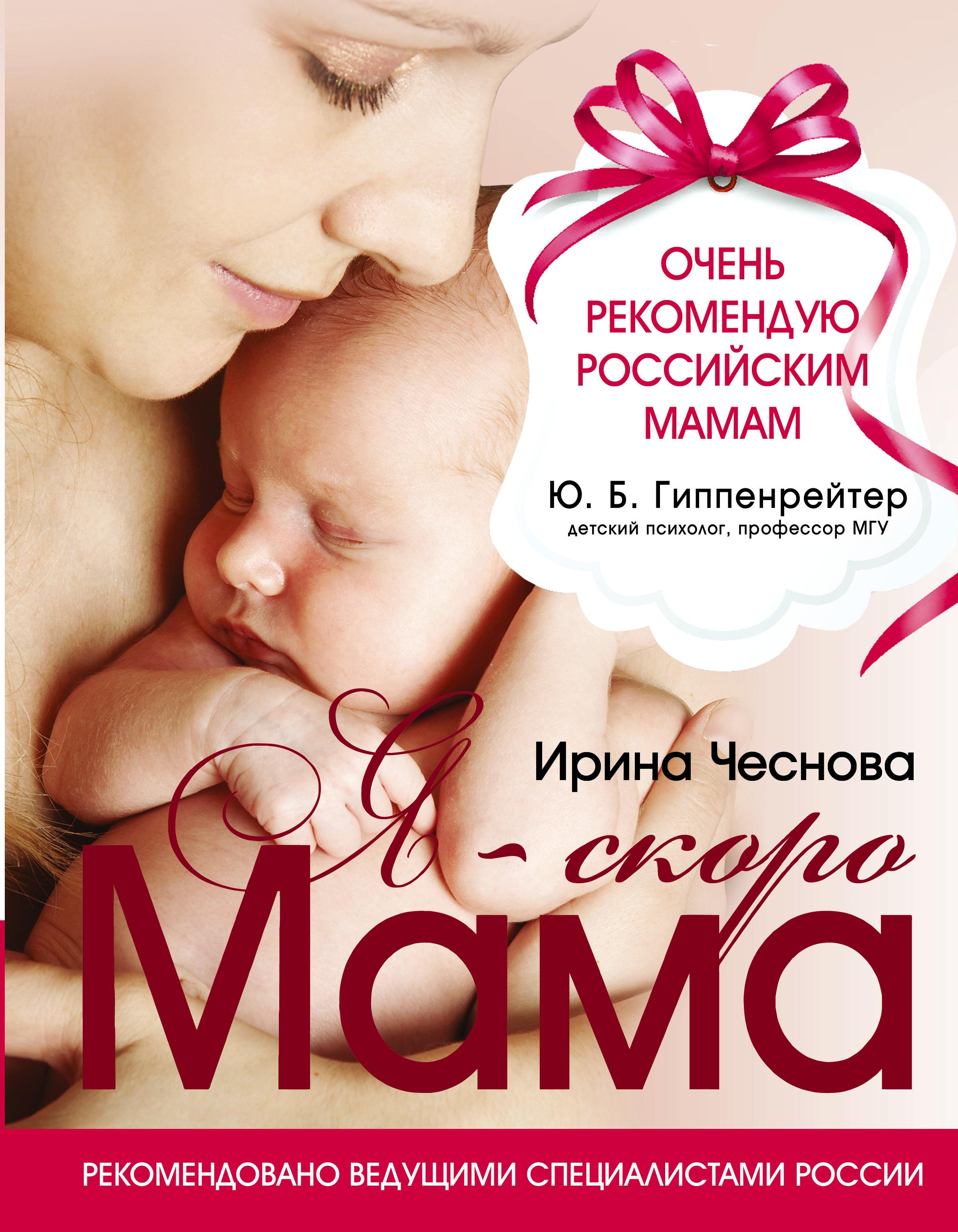 «Я - скоро мама»