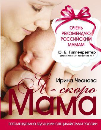 «Я – скоро мама»