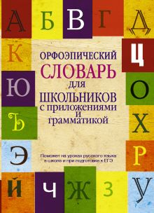 Орфоэпический словарь для школьников с приложениями и грамматикой