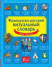 Французско-русский визуальный словарь для детей