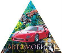 Автомобили (треугольник)