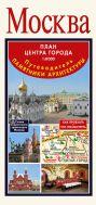 Москва. Архитектурные памятники. Карта+путеводитель