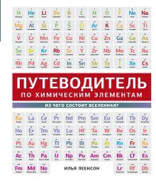 Путеводитель по химическим элементам