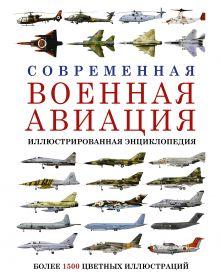 Современная военная авиация. Иллюстрированная энциклопедия