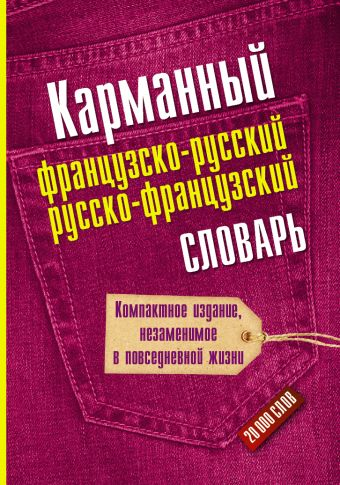 Карманный французско-русский и русско-французский словарь