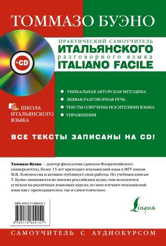 Практический самоучитель итальянского разговорного языка + СD
