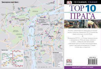 Прага. Топ-10