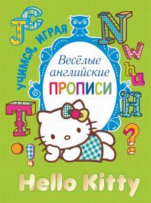 Hello Kitty. Весёлые английские прописи