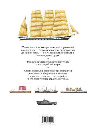 Корабли мира от возникновения до наших дней. Иллюстрированная энциклопедия