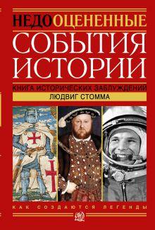 Недооцененные события истории. Книга исторических заблуждений