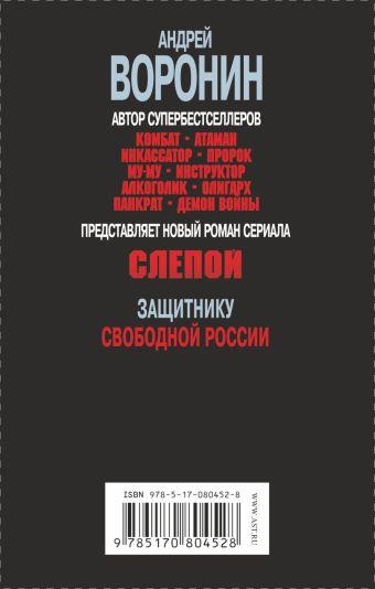 Слепой. Защитнику Свободной России
