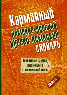 Карманный немецко-русский и русско-немецкий словарь