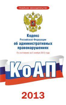 Кодекс РФ об административных правонарушениях по состоянию на 5 ноября 2013 г.