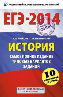 ЕГЭ-2014. ФИПИ. История. (60х90/16) Самое полное издание типовых вариантов заданий.