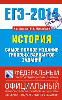 ЕГЭ-2014. ФИПИ. История. (84х108/32) Самое полное издание типовых вариантов заданий.