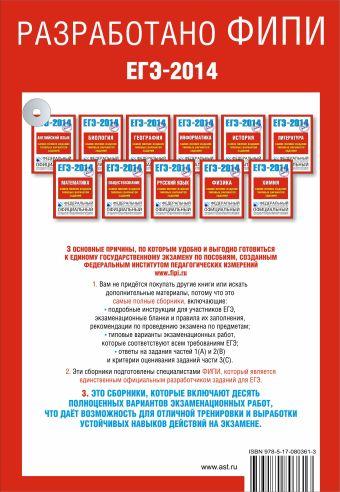 ЕГЭ-2014. ФИПИ. История. (70х100/16) Самое полное издание типовых вариантов заданий.