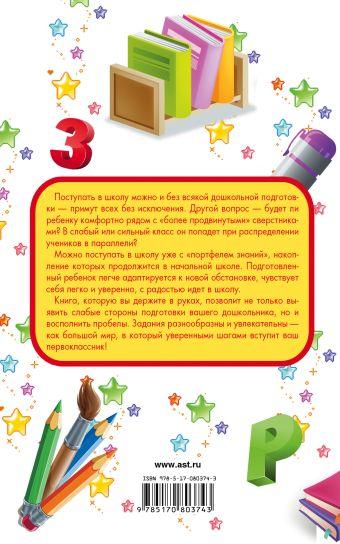 Развивающие и проверочные тесты для дошкольников. Готов ли ваш ребенок к обучению в первом классе?