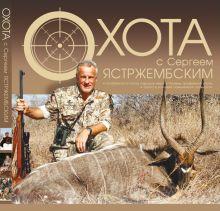Охота с Сергеем Ястржембским