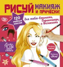 Рисуй макияж и прически!