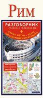 Рим. Русско-итальянский разговорник + схема метро, карта, достопримечательности
