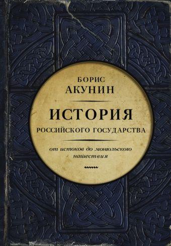 «История Российского государства. От истоков до монгольского нашествия. Часть Европы»