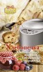 Хлебопечка. Хлеб, выпечка, варенье - бабушкины рецепты
