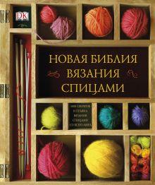 Новая библия вязания спицами