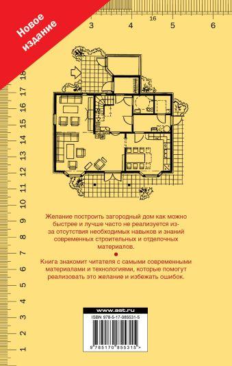Строим современный загородный дом. Современные материалы